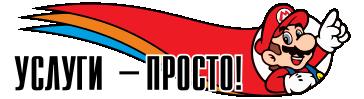 Логотип газеты объявлений «Услуги - просто»